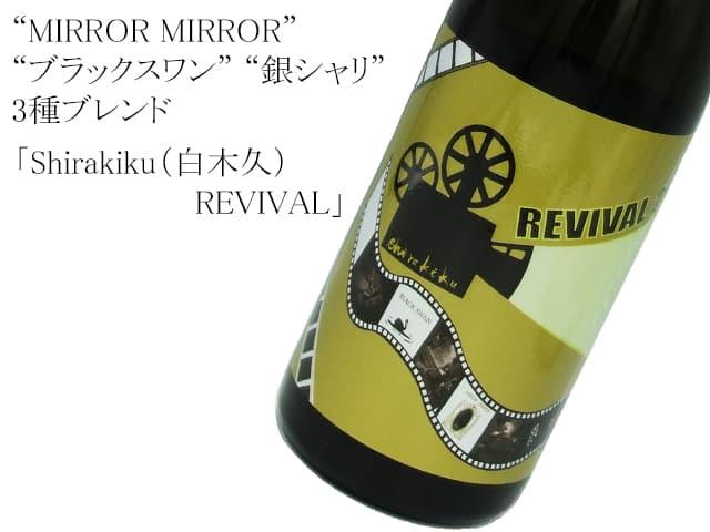 Shirakiku(白木久) REVIVAL  2018