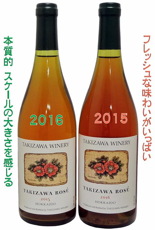 TAKIZAWA WINERY  ロゼ