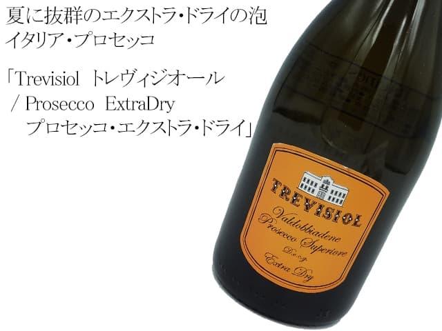 Trevisiol トレヴィジオール / Prosecco  ExtraDry プロセッコ・エクストラ・ドライ