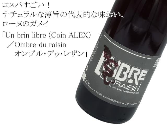 Un brin libre (Coin ALEX)アン・ブラン・リーブル(コラン・アレックス)/ Ombre du raisin オンブル・デゥ・レザン