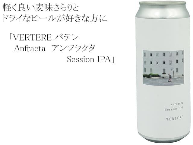 VERTERE バテレ / Anfracta  アンフラクタ Session IPA