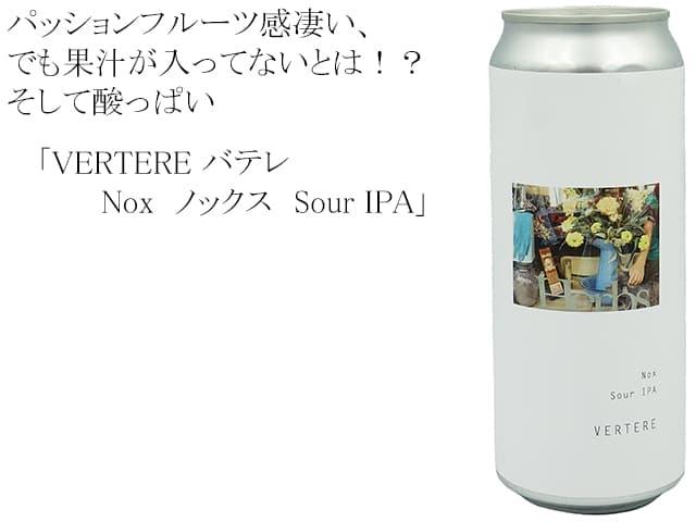 VERTERE バテレ / Nox ノックス Sour IPA