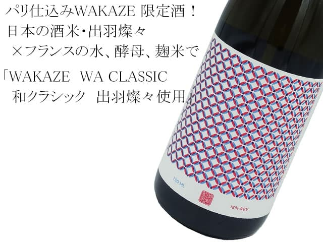 WAKAZE WA CLASSIC 和クラシック 出羽燦々使用