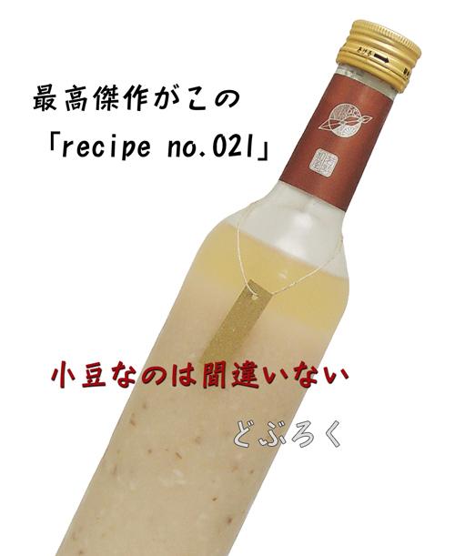 WAKAZE 三軒茶屋のどぶろく~小豆~recipe no.021