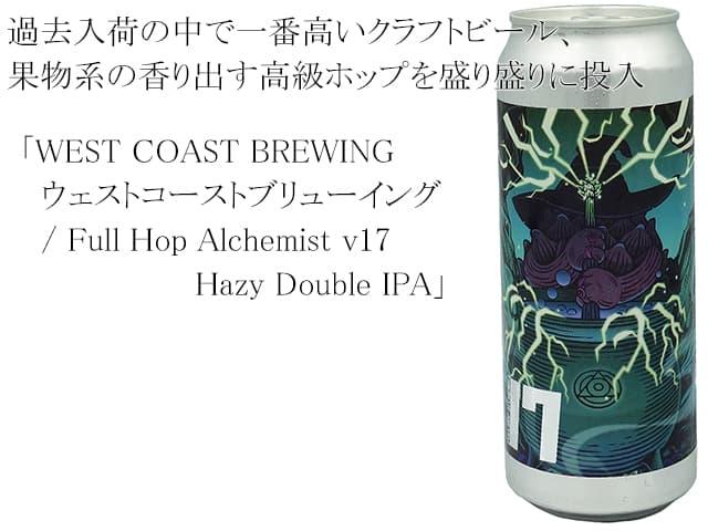 WCB ウェストコーストブリューイング Full Hop Alchemist v17 Hazy Double IPA