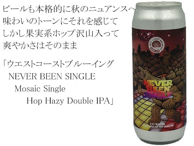 WCB ウエストコーストブルーイング 『 Never Been Single 』  Mosaic Single Hop Hazy Double IPA