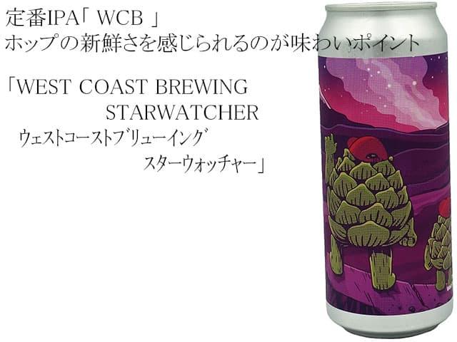 WCB ウェストコーストブルーイング スターウォッチャー