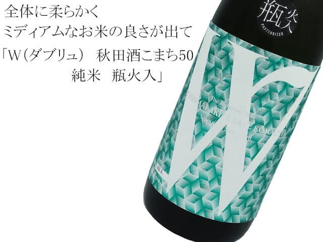 W(ダブリュ) 秋田酒こまち50 純米 瓶火入