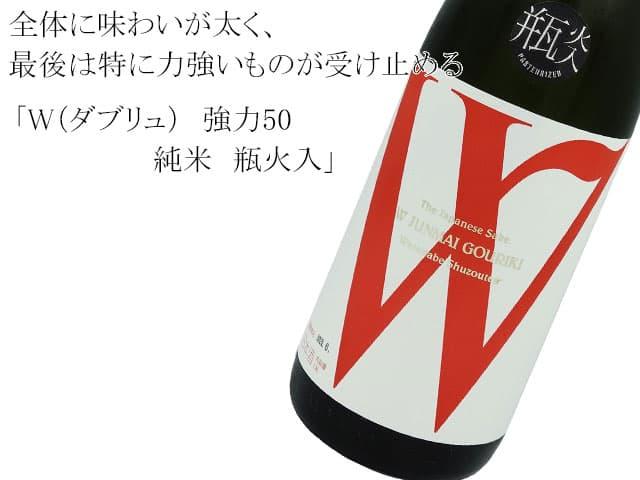 W(ダブリュ) 強力50 純米 瓶火入