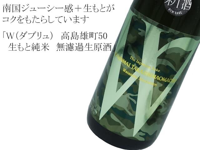 W(ダブリュ) 高島雄町50 生もと純米 無濾過生原酒