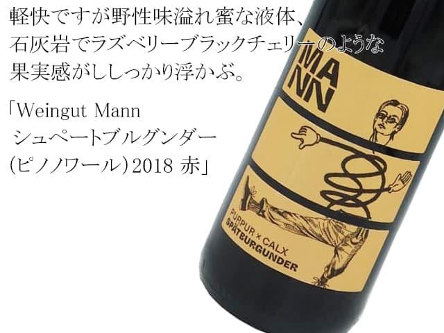 Weingut-Mann_SpatBurgunder(テキスト付)