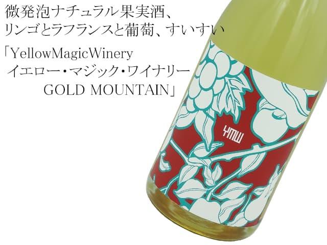 YellowMagicWineryイエロー・マジック・ワイナリー GM WINE