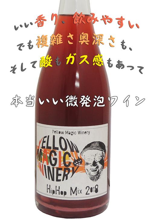 イエロー・マジック・ワイナリー Yellow Magic Winery HipHop Mix 2018 微発泡辛口ロゼ 2018