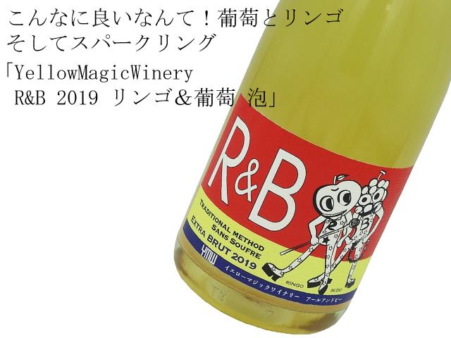 イエロー・マジック・ワイナリー R&B 2019 リンゴ&葡萄 泡