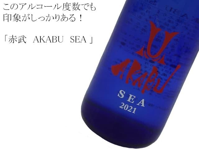 赤武 AKABU SEA