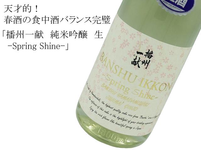 播州一献 純米吟醸 生 -Spring Shine-(スプリング シャイン)