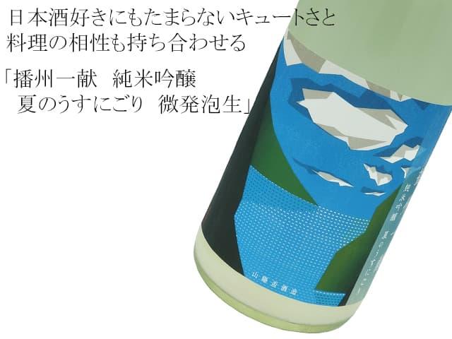 播州一献 純米吟醸 夏のうすにごり 微発泡生