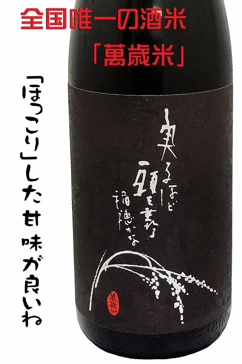 二兎・丸石醸造 萬歳 純米酒 六割磨き火入れ