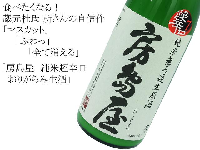 房島屋 純米超辛口 おりがらみ生酒