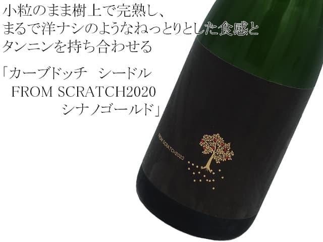 カーブドッチ シードル FROM SCRATCH2020 シナノゴールド