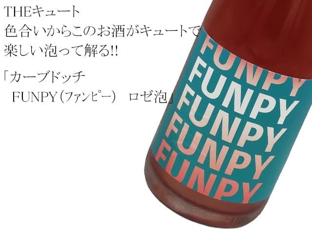 カーブドッチ 2018 Funppy ファンピーロゼ