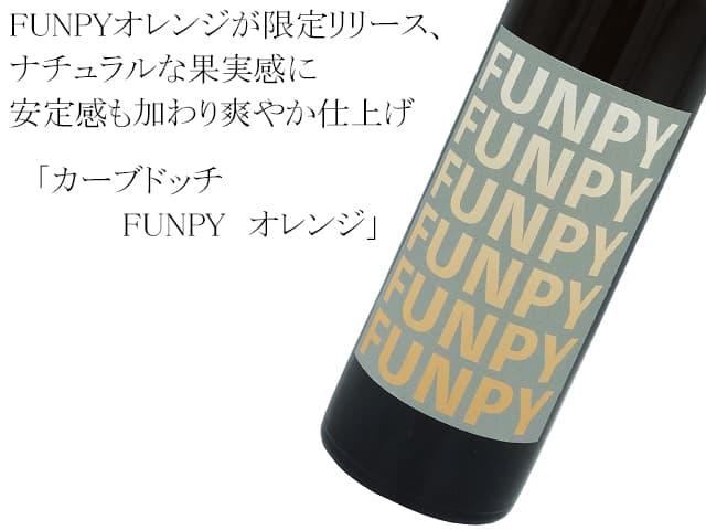 カーブドッチ FUNPY(ファンピー) オレンジ