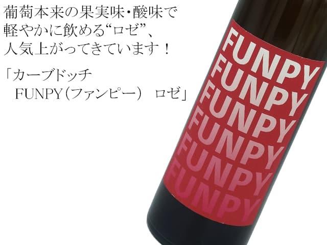 カーブドッチ FUNPY(ファンピー) ロゼ