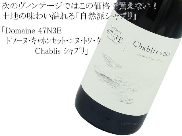 Chablis 2018 Domaine 47N3E / シャブリ 2018 ドメーヌ・キャホンセット・エヌ・トワ・ウ