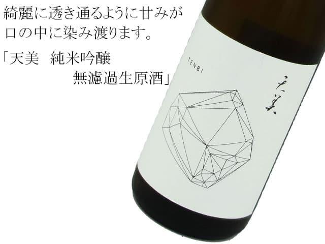 天美 the first 生原酒