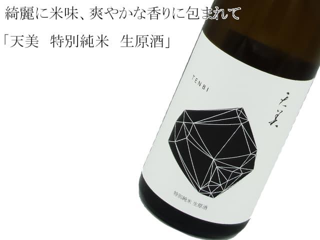 天美 特別純米 生原酒