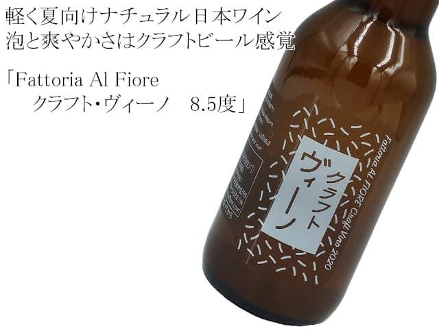 Fattoria Al Fiore ファットリア・アル・フィオーレ / クラフト・ヴィーノ  8.5度