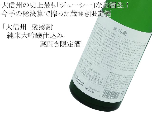 大信州 愛感謝 純米大吟醸仕込み 蔵開き限定酒