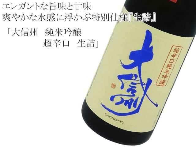 大信州 純米吟醸 超辛口 生詰