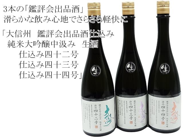 大信州 鑑評会出品酒仕込み 純米大吟醸中汲み 生酒