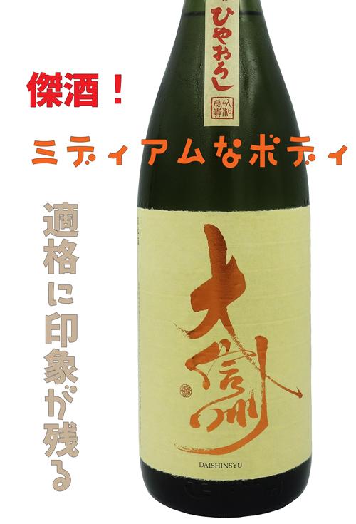 大信州 別囲い純米吟醸ひやおろし