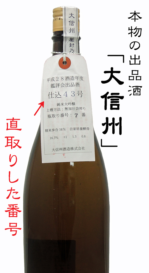 大信州  鑑評会出品酒瓶取り