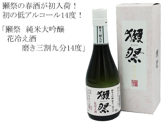 獺祭 純米大吟醸 花冷え酒 磨き三割九分14度