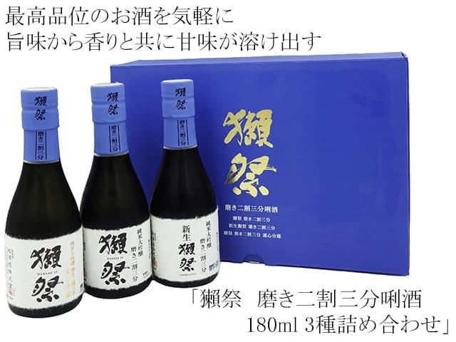 獺祭 磨き二割三分唎酒 180ml 3種詰め合わせ