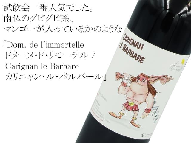 Dom. de l'immortelleドメーヌ・ド・リモーテル / Carignan le Barbare カリニャン・ル・バルバール