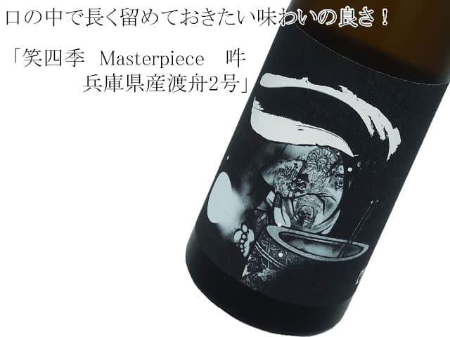 笑四季 Masterpiece  吽(うん) 兵庫県産渡舟2号