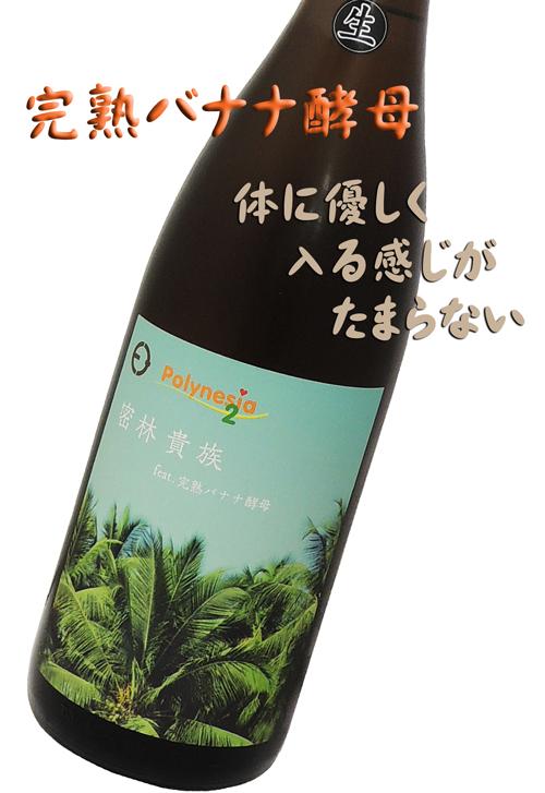 笑四季 密林貴族 Polynesia2  feat.完熟バナナ酵母