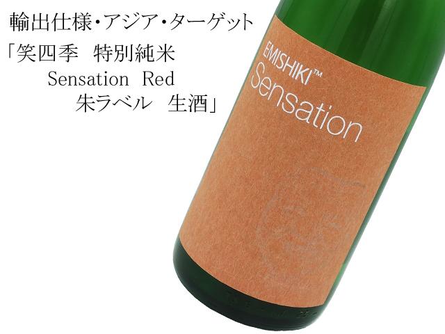 笑四季 特別純米 Sensation  Red 朱ラベル 生酒