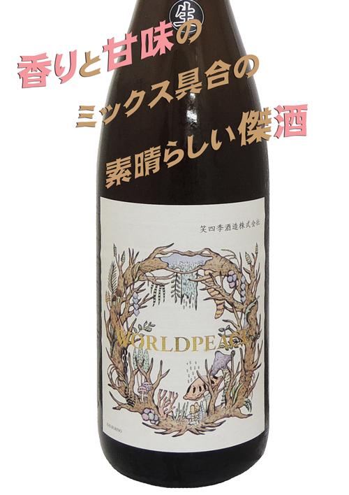 笑四季 純米吟醸 WORLDPEACE ワールドピース生酒