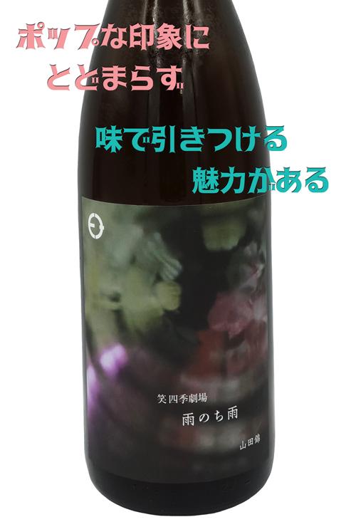 笑四季劇場 雨のち雨 山田錦 SUMMER EDITION