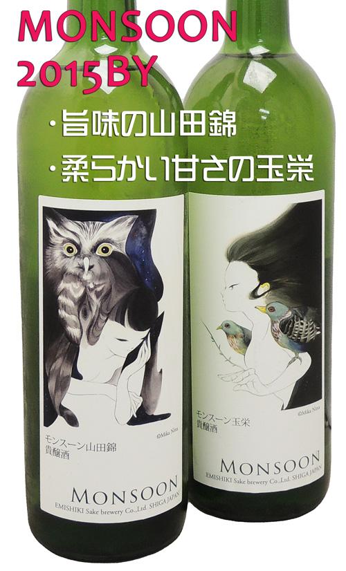 笑四季 モンスーン 燗酒天国 2015BY