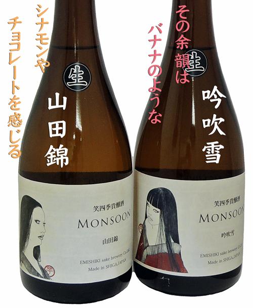 笑四季 モンスーン 生酒