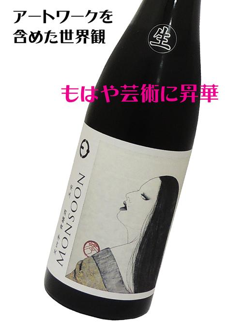 笑四季 モンスーン玉栄 生酒