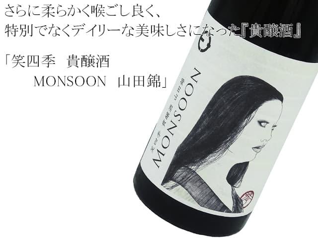 笑四季 貴醸酒 MONSOON(モンスーン) 山田錦