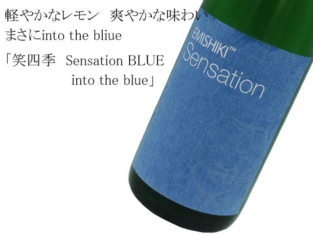笑四季 Sensation BLUE  into the blue