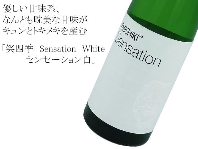 笑四季 特別純米白ラベル Sensation  火入